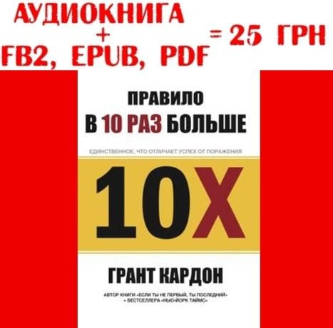 Аудиокнига + ПОДАРОК Грант Кардон «Правило в 10 раз больше»