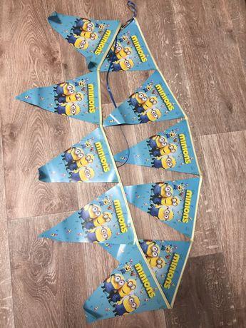 Гирлянда флажки на детский день рождения minions пасипаки миньены