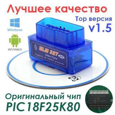 Автосканер ELM327 Bluetooth v1.5 OBDII адаптер сканер диагностика Арт3