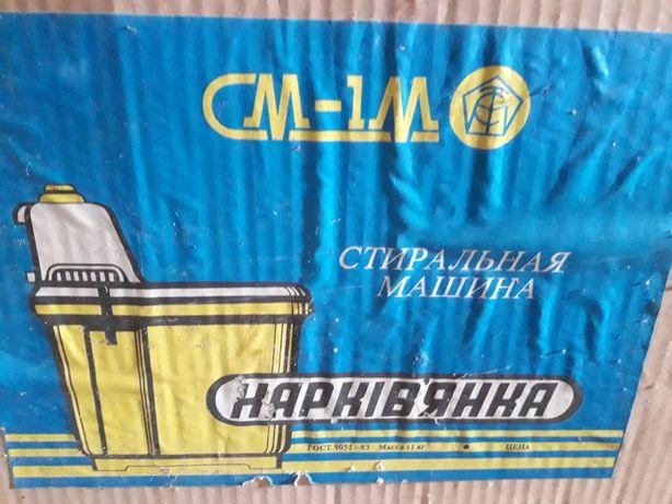 Продам пральну машину Харків'янка.