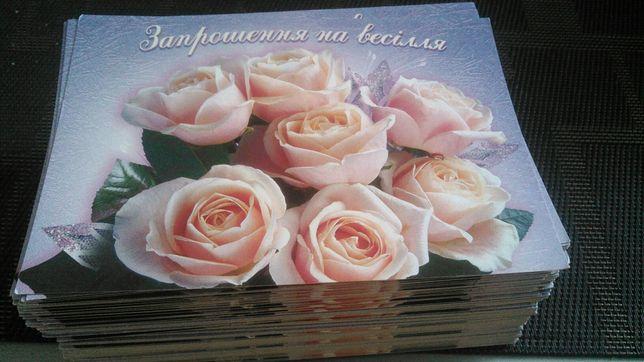 Открытка-приглашение на свадьбу( листівка-запрошення на весілля)