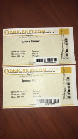 Билеты на концерт. Ирины Билык