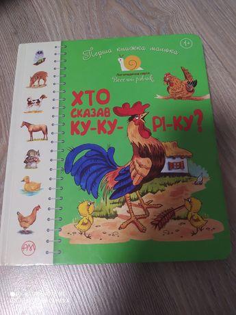Логопедична книжка для маленьких діток .