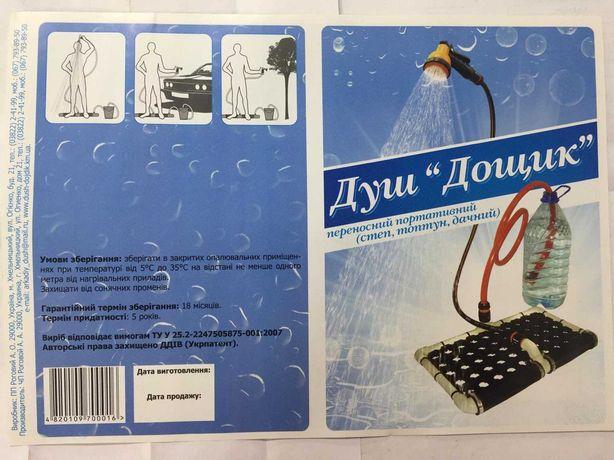 Портативний душ-топтун для дачі, дому та подорожей