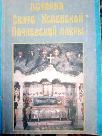 История Свято - Успенской Почаевской Лавры
