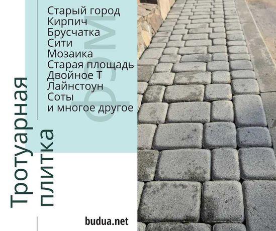 Тротуарная плитка(бруківка).Бескомпромиссное качество!