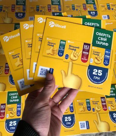 НОВЫЕ стартовые пакеты Lifecell, сим карты оптом, запечатанные
