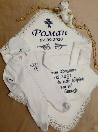 Одежда для крещения, именная Крыжма, крыжма для крещения, крижма.