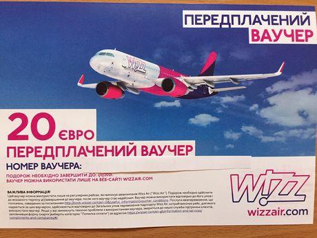 Переплачений ваучер на авіапереліт компанії WIZZ AIR!