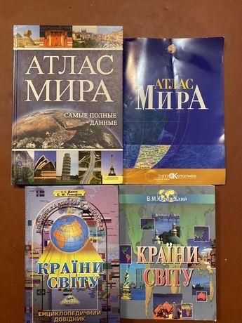 Атлас мира, Страны мира география (Атлас світу, Країни світу)