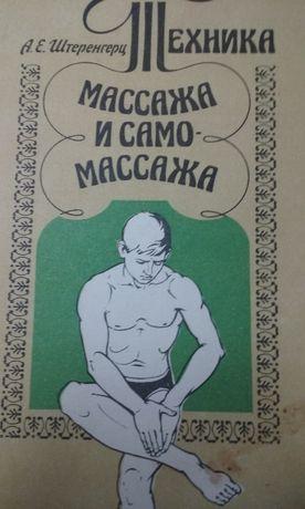 А.Штеренгерц «Техника массажа и самомассажа», Киев, 1992