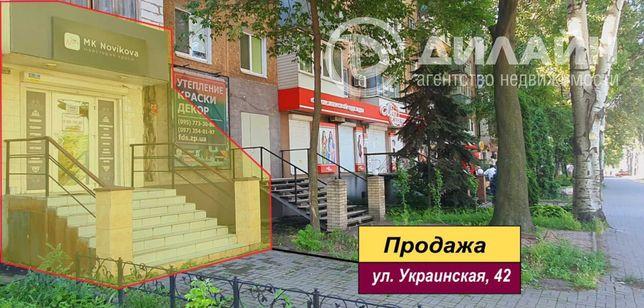 Помещение для бизнеса на трафике ул. Украинская, рядом с пр. Соборный