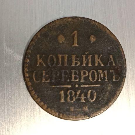 Монета 1 копейка серебром 1840 николай 1 медь