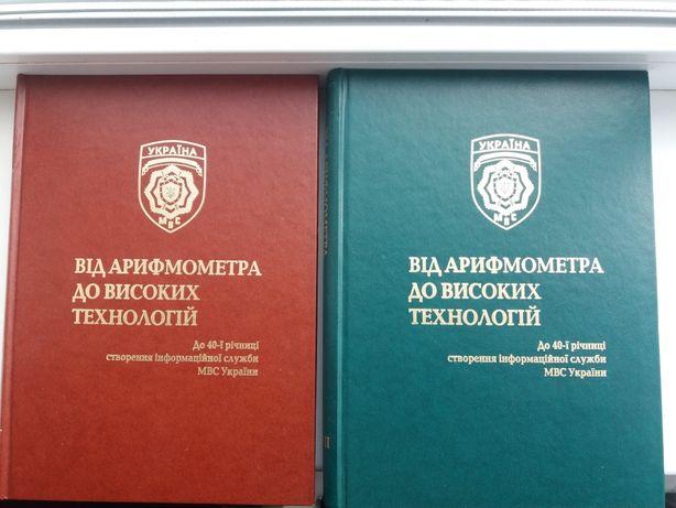 """""""Від Арифмометра до високих технологій. МВС"""" 2 тома за 300 грн."""