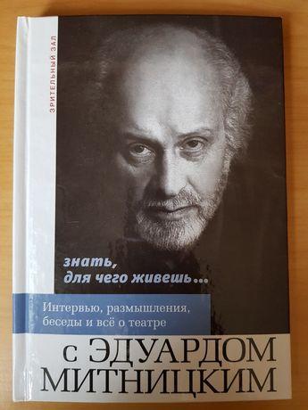 """Эдуард Митницкий """"Знать для чего живешь"""""""