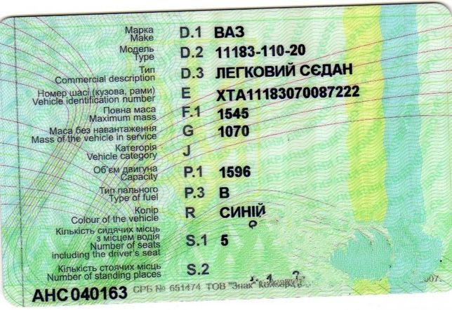 Документы+кузов ЛАДА КАЛИНА