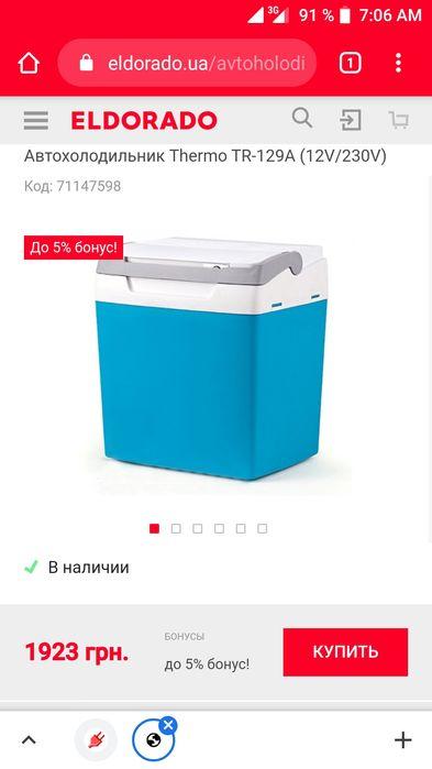 Автохолодильник 1500 гр Thermo TR-129A (12V/230V) Чернигов - изображение 1