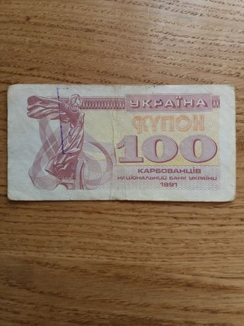 Купони україни