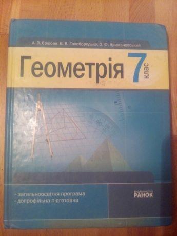 Учебник Геометрія 7 клас, автор Єршова