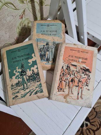 Продам книги Война и мир 1-3-4 том