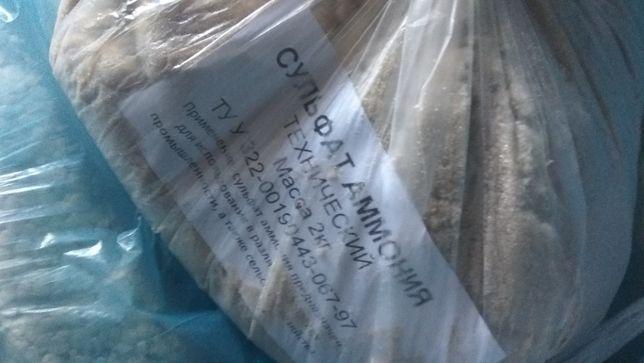 Продам сульфат аммония (азотное удобрение 1кг 2кг 5кг)