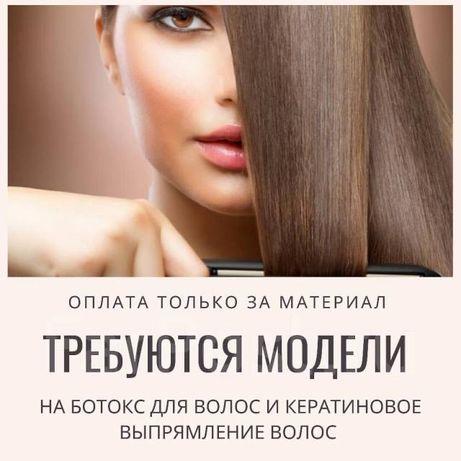 Требуются модели на ботокс , нанопластика волос