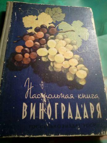КнигаВиноградаря