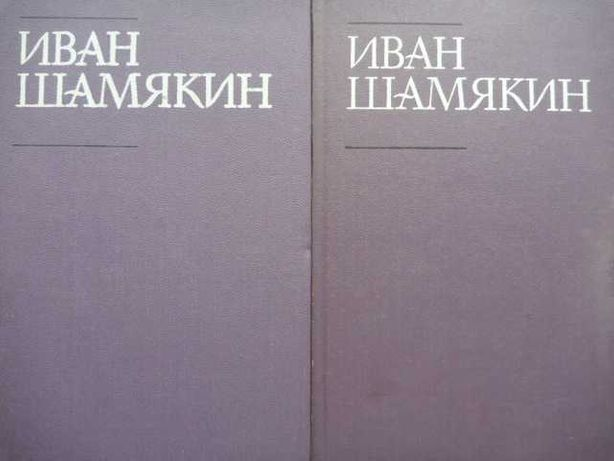 """2кн.Иван Шамякин""""Первый генерал""""\""""Петроград - Брест""""1988г"""