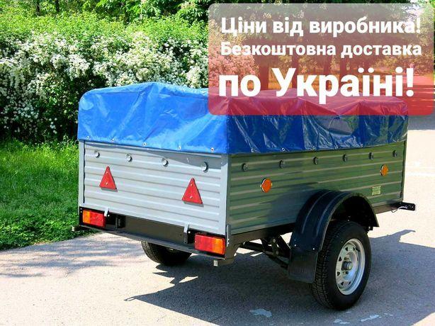 Новий автомобільний причіп! Доставка по Україні безкоштовна!