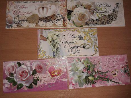 Отдам новые поздравительные открытки-конверты разной тематики