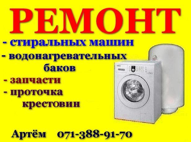 Ремонт стиральных машин и водонагревательных баков