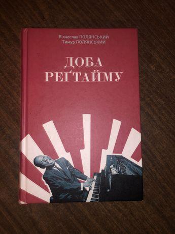 Книга про джаз з нотним додатком