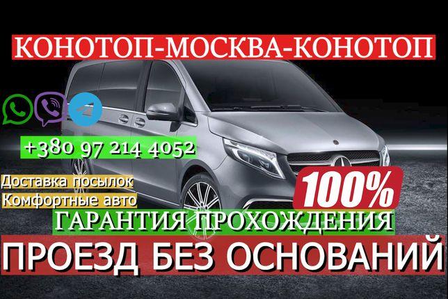 БЕЗ ОСНОВАНИЙ! Конотоп-Москва-Конотоп пассажирские перевозки