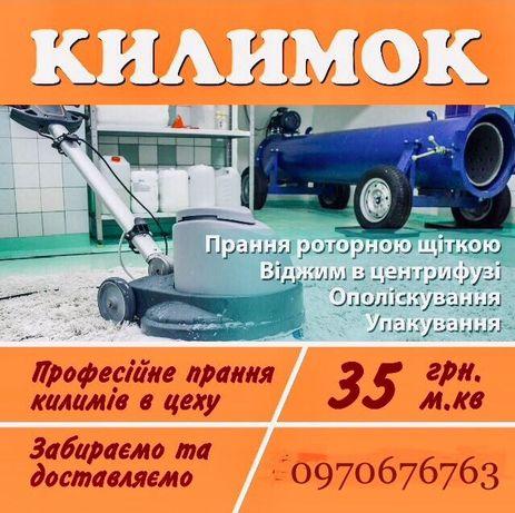 Прання(чистка) килимів хімчисткаПрофесійно 35 гр мет кВ