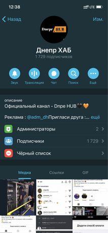 Dnepr Hub группа Инстаграм + телеграм