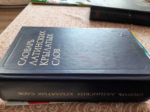 Словарь латинских крылатых слов. Бабичев Боровский