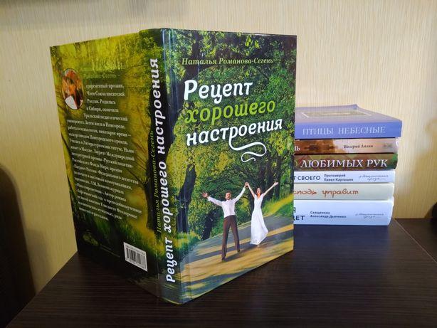 Православная книга Рецепт хорошего настроения Наталья Романова-Сегень