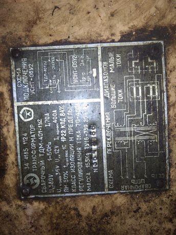 трансформатор сварочный тдм 401 1у2