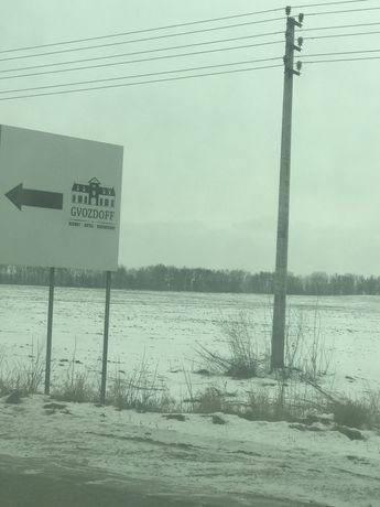 Продажа участка село Гвоздёво , видовой