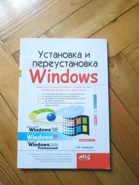 "Книга ""Установка и переустановка Windows"""