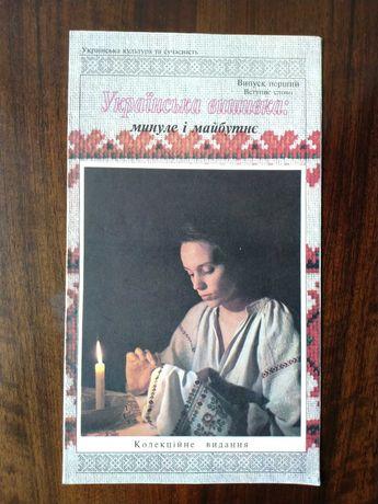 Книга Українська вишивка : минуле та майбутнє