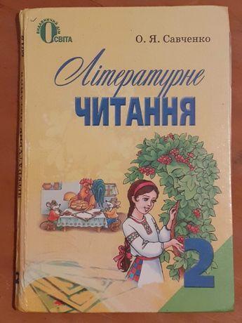 Лiтературне читання для дiтей 2 класу. О. Я. Савченко.