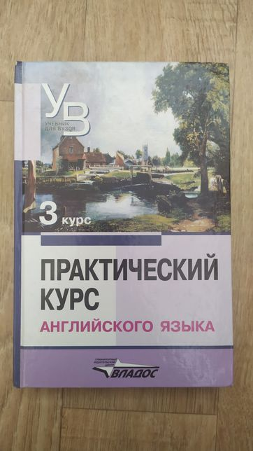 Практический курс английского языка, 3 курс