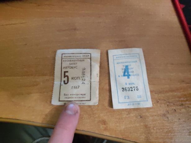 Абрнементные билеты на проезд УССР