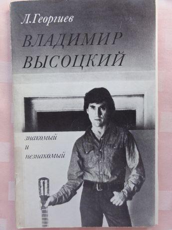 """Книга""""Владимир Высоцкий.Знакомый и незнакомый."""" Л.Георгиев.1989г.140с."""