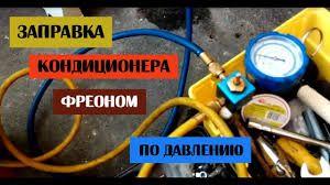 Установка,ремонт,заправка кондиционеров на тракторы,комбайны и тд