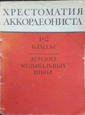 Хрестоматия аккордеониста 1-2 класс ДМШ