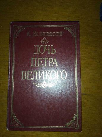 Книга К Валишевский Дочь Петра Великого
