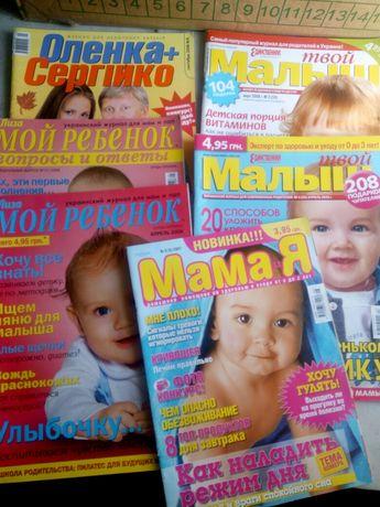 Для мам, журнали та книги в гарному стані ,як нові.