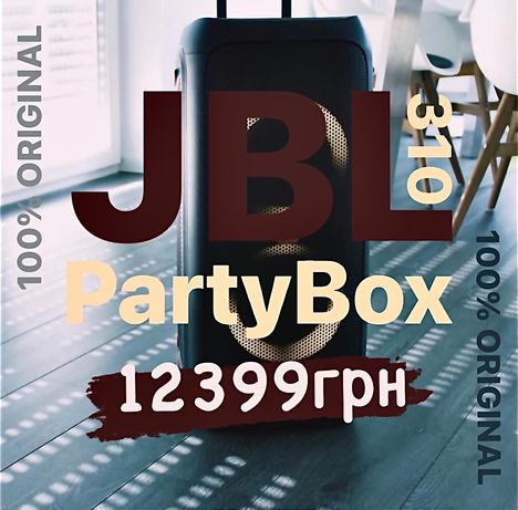 JBL PartyBox 310 Оригінал! Новий!